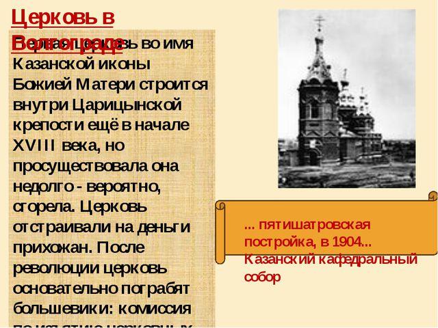 Первая церковь во имя Казанской иконы Божией Матери строится внутри Царицынск...