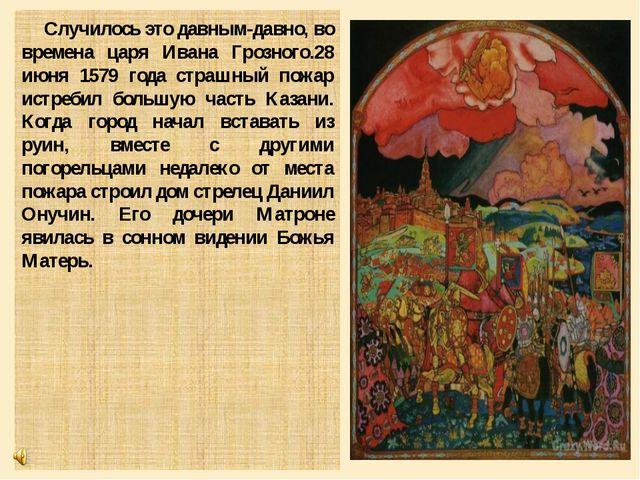 Случилось это давным-давно, во времена царя Ивана Грозного.28 июня 1579 года...