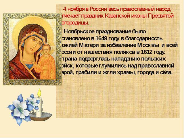 4 ноября в России весь православный народ отмечает праздник Казанской иконы...