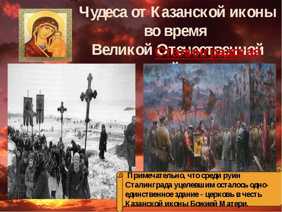 Чудеса от Казанской иконы во время Великой Отечественной войны Сталинградская...
