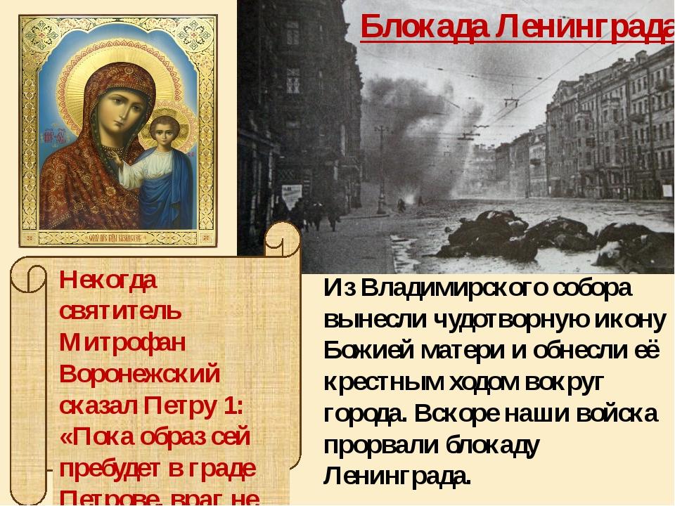 Блокада Ленинграда Из Владимирского собора вынесли чудотворную икону Божией м...