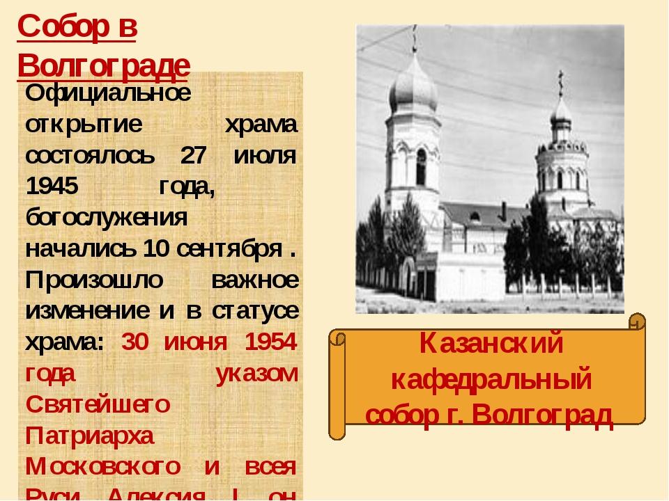 Официальное открытие храма состоялось 27 июля 1945 года, богослужения началис...