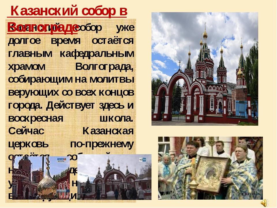 Казанский собор уже долгое время остаётся главным кафедральным храмом Волгогр...