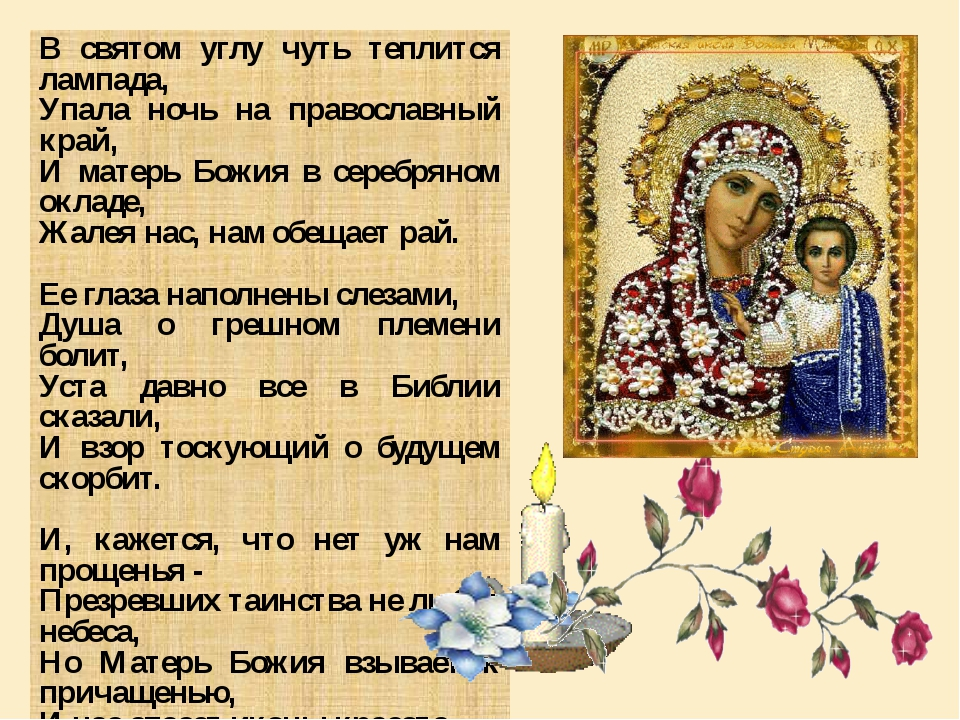 В святом углу чуть теплится лампада, Упала ночь на православный край, И матер...