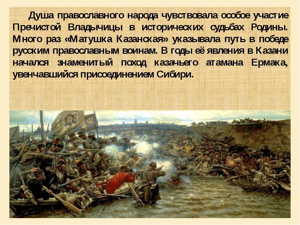 Душа православного народа чувствовала особое участие Пречистой Владычицы в и...