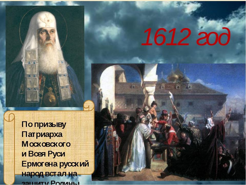1612 год По призыву Патриарха Московского и Всея Руси Ермогена русский народ...