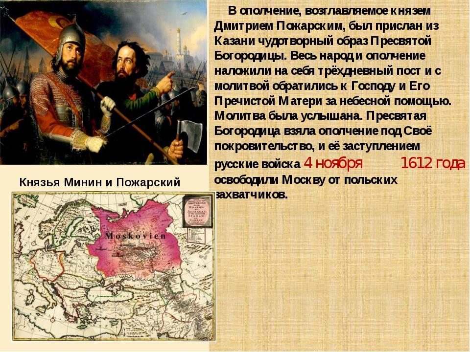 В ополчение, возглавляемое князем Дмитрием Пожарским, был прислан из Казани...