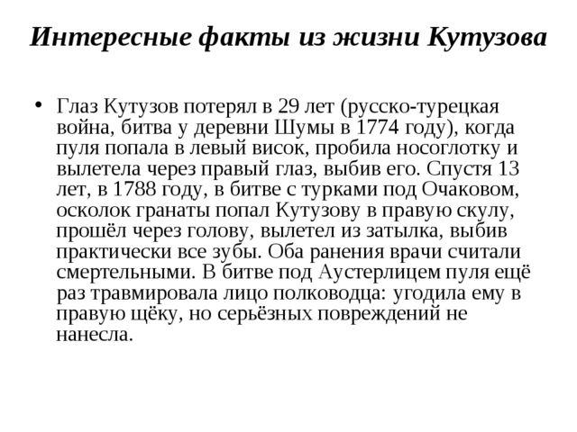 Интересные факты из жизни Кутузова Глаз Кутузов потерял в 29 лет (русско-туре...