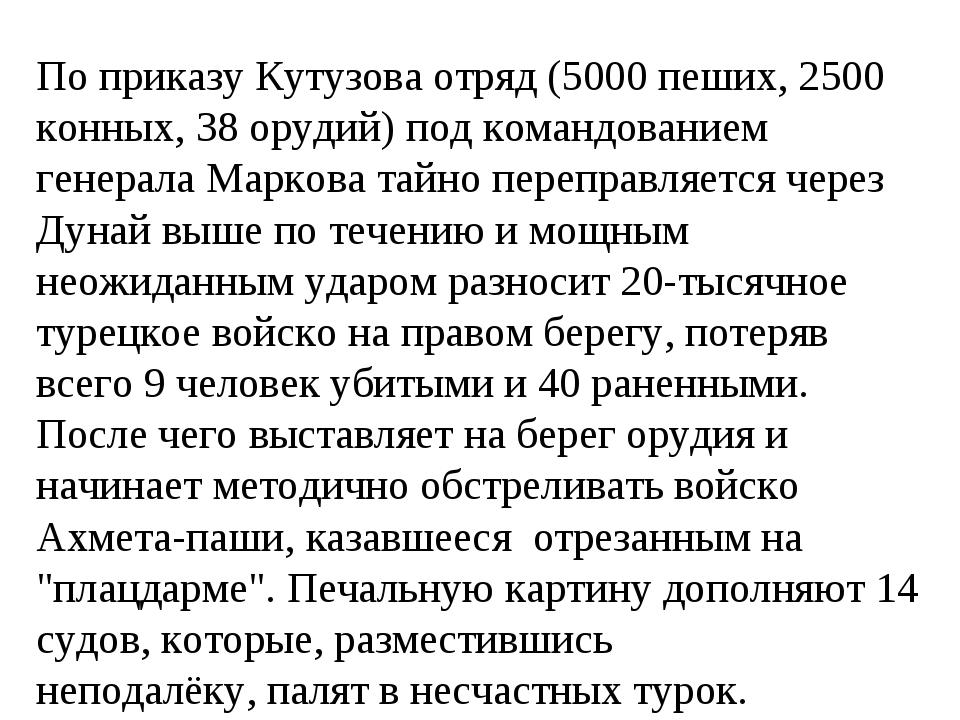 По приказу Кутузова отряд (5000 пеших,2500 конных,38 орудий) под командован...