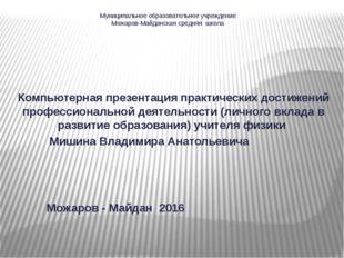 Муниципальное образовательное учреждение Можаров-Майданская средняя школа  К