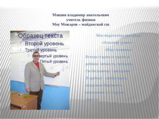 Мишин владимир анатольевич учитель физики Моу Можаров – майданской сш Мое пед