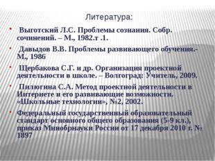Литература: Выготский Л.С. Проблемы сознания. Собр. сочинений. – М., 1982.т .
