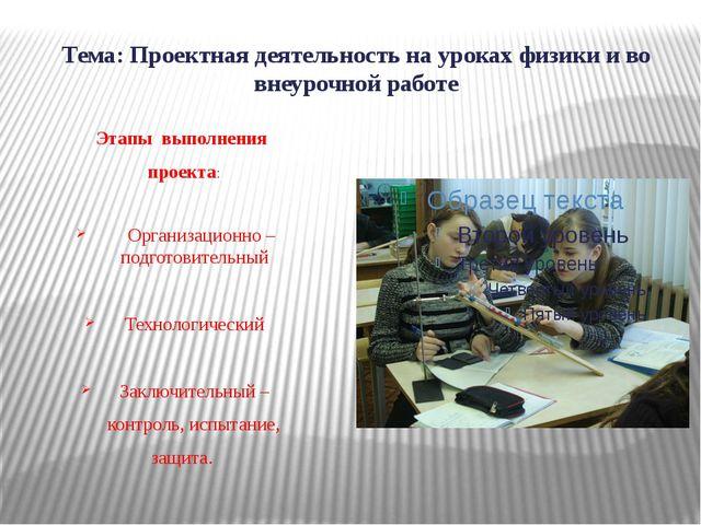 Тема: Проектная деятельность на уроках физики и во внеурочной работе Этапы вы...