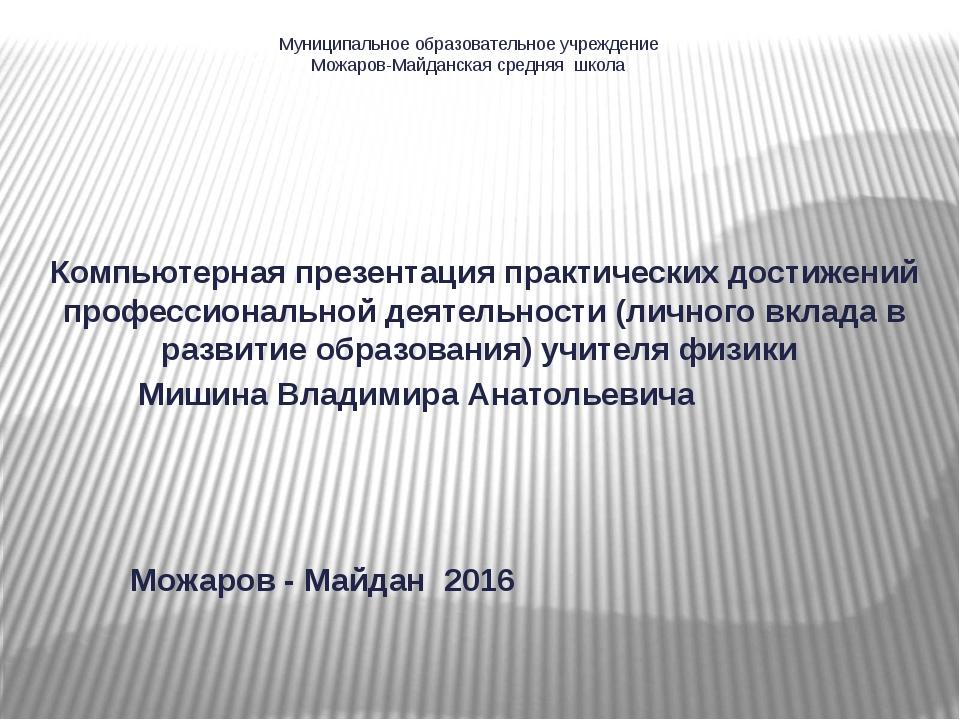 Муниципальное образовательное учреждение Можаров-Майданская средняя школа  К...