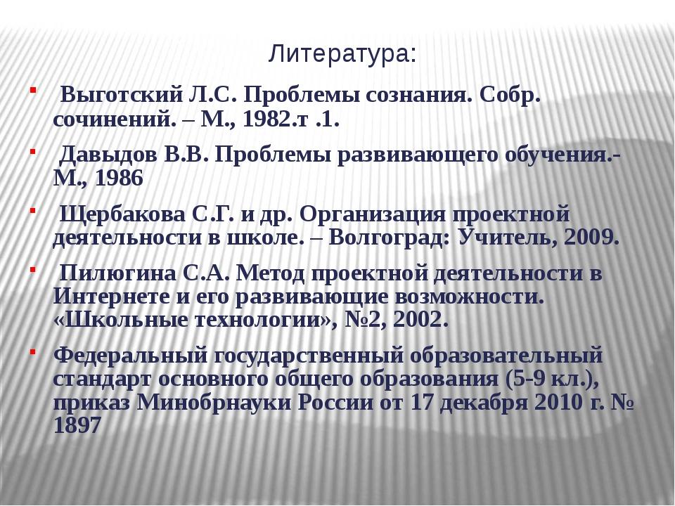 Литература: Выготский Л.С. Проблемы сознания. Собр. сочинений. – М., 1982.т ....