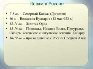 Ислам в России 7-8 вв. – Северный Кавказ (Дагестан) 10 в. – Волжская Булгария