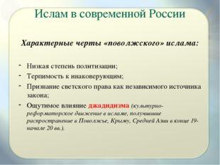 Ислам в современной России Характерные черты «поволжского» ислама: Низкая сте
