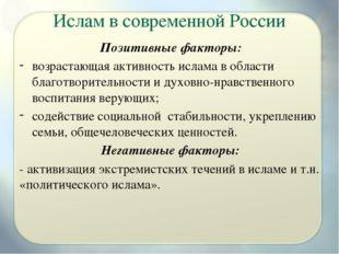 Ислам в современной России Позитивные факторы: возрастающая активность ислама