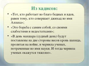 Из хадисов: «Тот, кто работает во благо бедных и вдов, равен тому, кто соверш