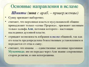 Основные направления в исламе Шииты (шиа с араб. – приверженцы) Сунну признаю