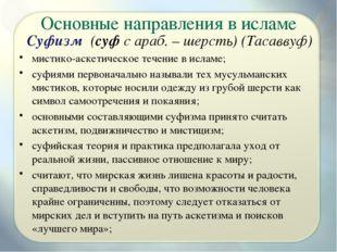 Основные направления в исламе Суфизм (суф с араб. – шерсть) (Тасаввуф) мистик