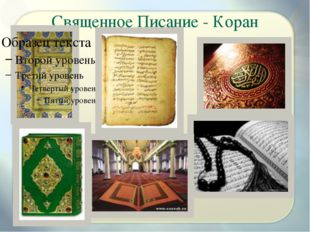 Священное Писание - Коран