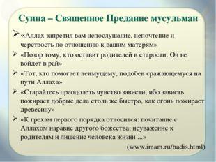 Сунна – Священное Предание мусульман «Аллах запретил вам непослушание, непочт