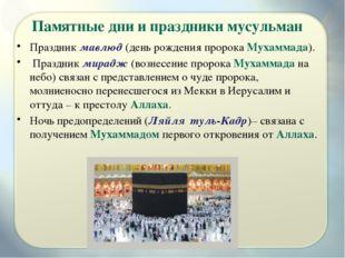 Памятные дни и праздники мусульман Праздник мавлюд (день рождения пророка Мух