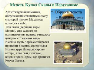 Мечеть Купол Скалы в Иерусалиме Архитектурный памятник, оберегающий священную