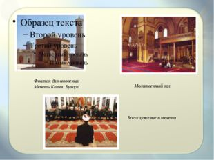 Фонтан для омовения. Мечеть Калян. Бухара Молитвенный зал Богослужение в мечети