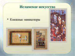 Исламское искусство Книжные миниатюры