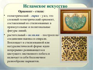 Исламское искусство Орнамент - стили: геометрический – гирих - узел, это слож