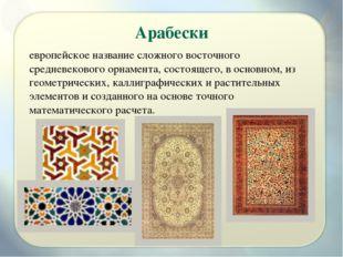 Арабески европейское название сложного восточного средневекового орнамента, с