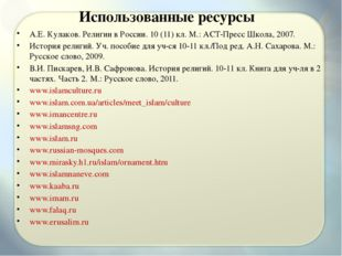 Использованные ресурсы А.Е. Кулаков. Религии в России. 10 (11) кл. М.: АСТ-Пр