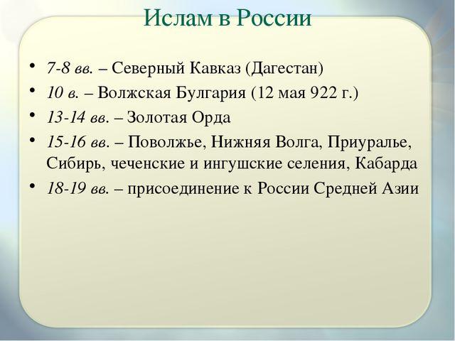 Ислам в России 7-8 вв. – Северный Кавказ (Дагестан) 10 в. – Волжская Булгария...