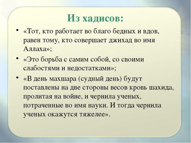 Из хадисов: «Тот, кто работает во благо бедных и вдов, равен тому, кто соверш...