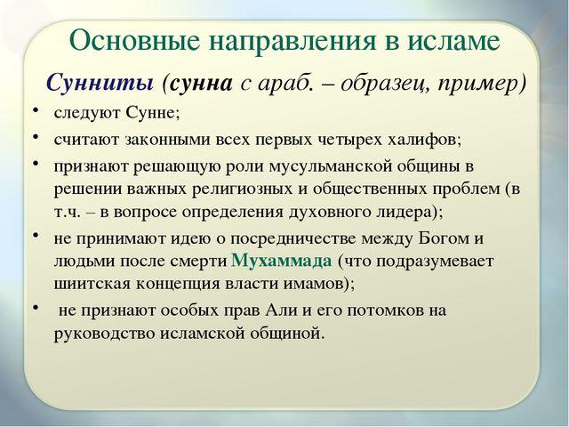 Основные направления в исламе Сунниты (сунна с араб. – образец, пример) следу...