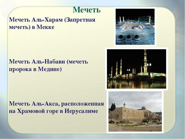Мечеть Мечеть Аль-Харам (Запретная мечеть) в Мекке Мечеть Аль-Набави (мечеть...