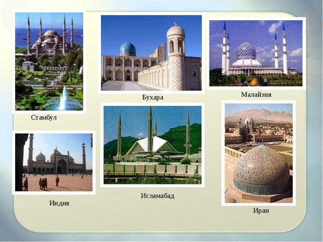 Стамбул Бухара Малайзия Индия Исламабад Иран