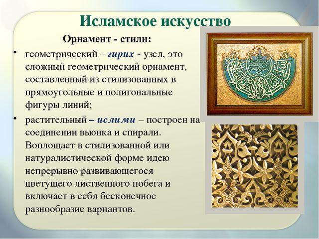 Исламское искусство Орнамент - стили: геометрический – гирих - узел, это слож...