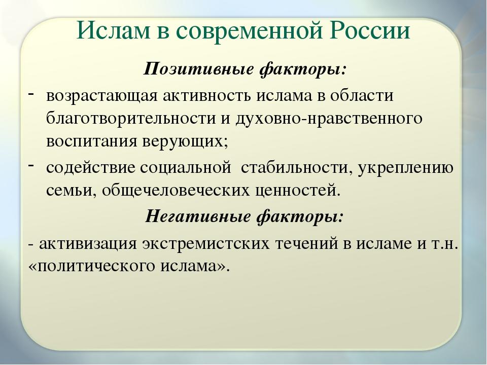 Ислам в современной России Позитивные факторы: возрастающая активность ислама...