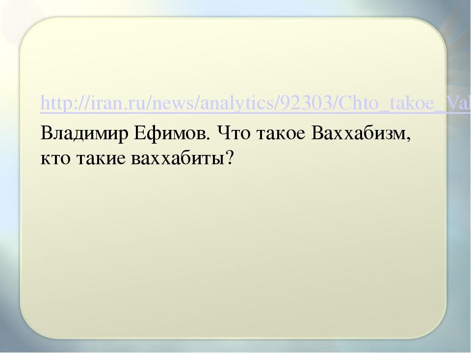 http://iran.ru/news/analytics/92303/Chto_takoe_Vahhabizm_kto_takie_vahhabity...