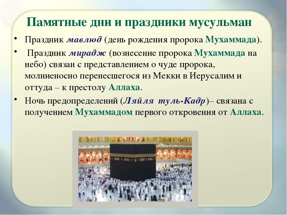 Памятные дни и праздники мусульман Праздник мавлюд (день рождения пророка Мух...