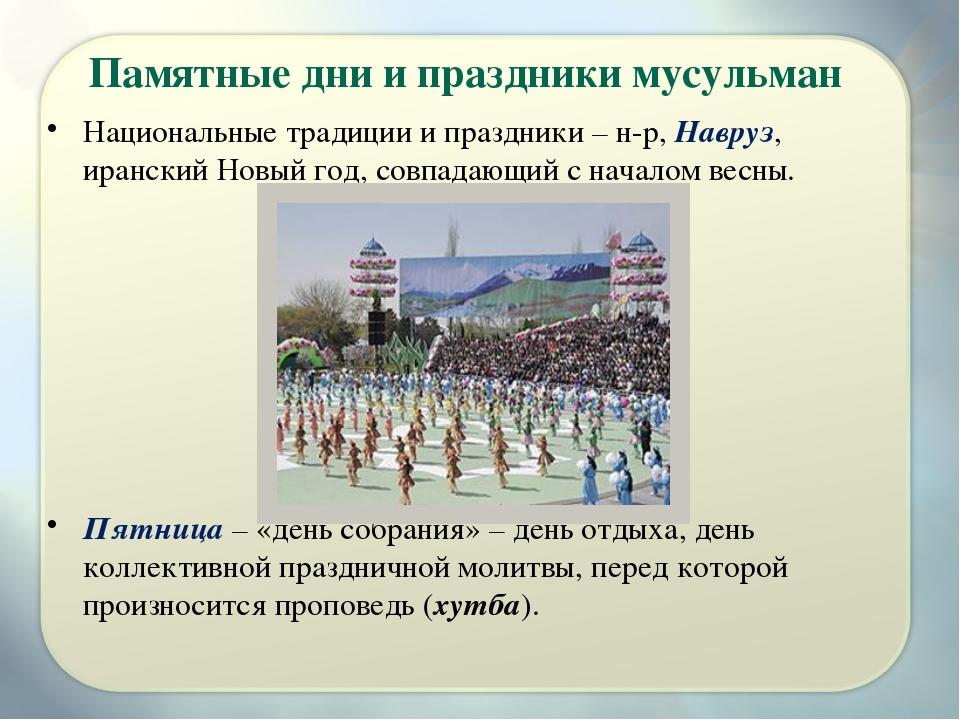 Памятные дни и праздники мусульман Национальные традиции и праздники – н-р, Н...
