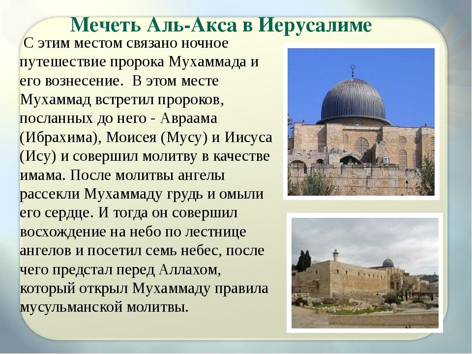 Мечеть Аль-Акса в Иерусалиме С этим местом связано ночное путешествие пророка...