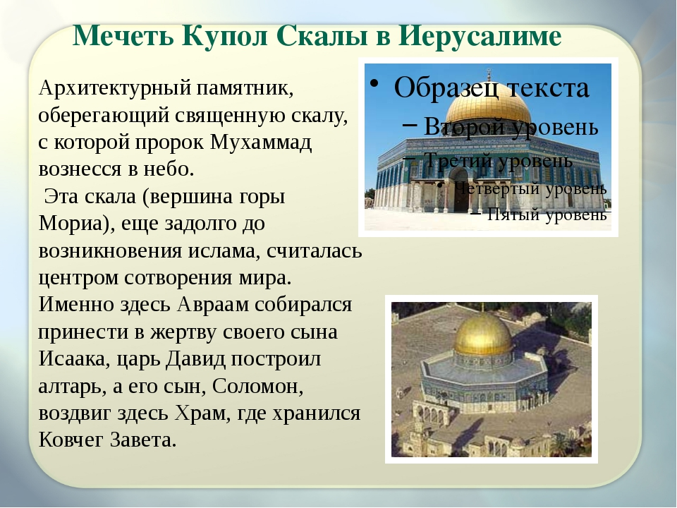 Мечеть Купол Скалы в Иерусалиме Архитектурный памятник, оберегающий священную...