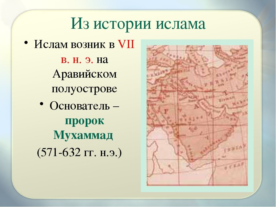 Из истории ислама Ислам возник в VII в. н. э. на Аравийском полуострове Основ...
