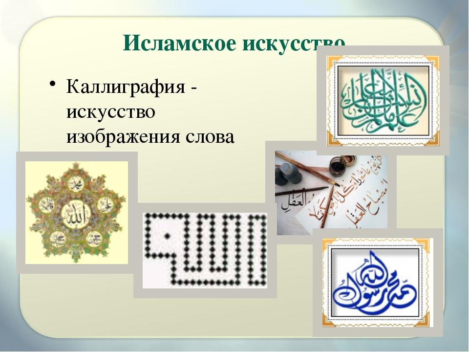 Исламское искусство Каллиграфия - искусство изображения слова