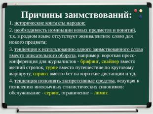 Причины заимствований: 1. исторические контакты народов; 2. необходимость ном