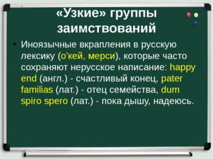 «Узкие» группы заимствований Иноязычные вкрапления в русскую лексику (о'кей,